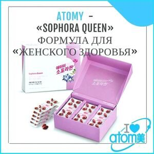 Atomy Sophora Queen